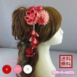 髪飾り 着物 成人式 袴 卒業式 結婚式 七五三 ちりめん つまみ細工 花 髪飾り マム 藤さがり付き レッド 赤 ピンク